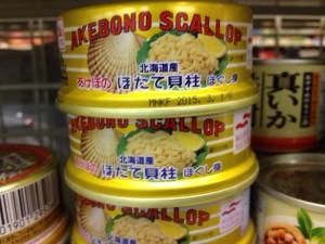 ホタテ缶詰