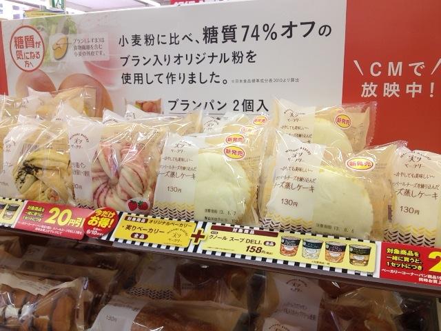 ローソンふすまパン